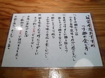 大鶴釜揚げ9