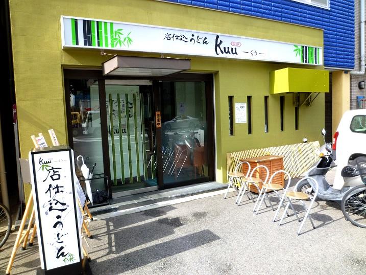 Kuu店2