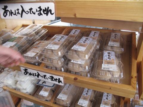 道の駅 栃餅