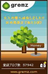 バブリーツリー