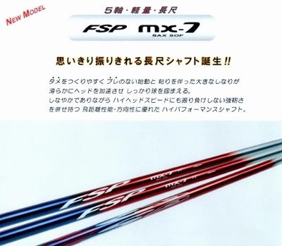 mx-7 -b