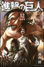 『進撃の巨人 12巻(限定版)』購入レビュー