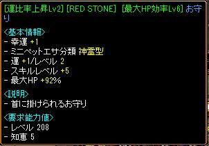 RedStone 12.04.30[00]