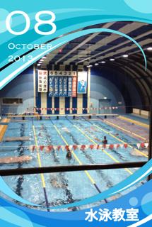 水泳教室b