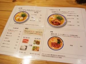 NoodleCompany 博多鶏麺RIMG1504