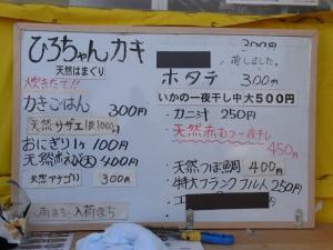 ひろちゃんカキ RIMG2391