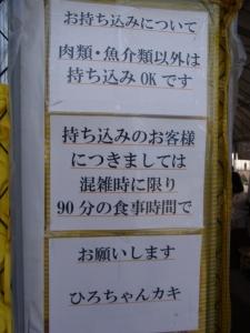 ひろちゃんカキ RIMG2394