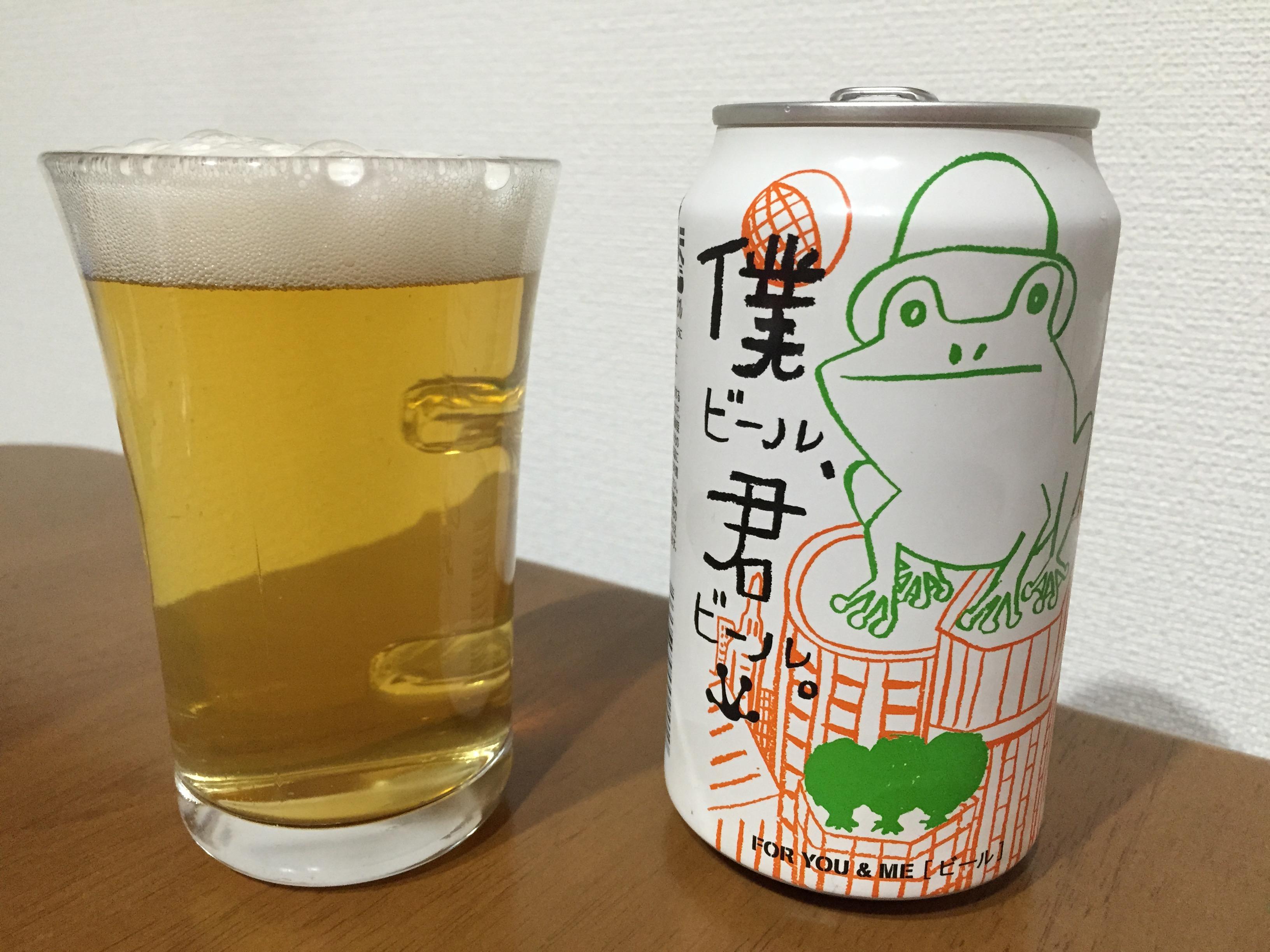 ヤッホーブルーイング「僕ビール、君ビール。」ローソン限定!