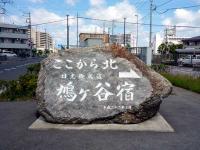 「ここより北→ 日光御成道 鳩ヶ谷宿」碑