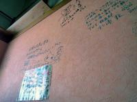 壁の寄せ書き