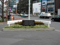 溜池発祥の地碑