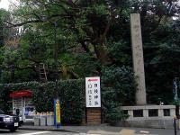日枝神社社号標