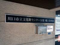 川口市立文化財センター分館 郷土資料館