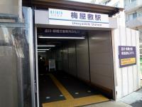 京急梅屋敷駅