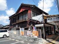 旧大阪屋旅館