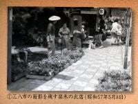 昭和の市の名残