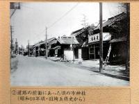 かつての市神社