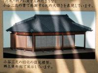 小谷三志の旧宅跡