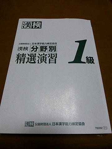 14 2/1 漢検1級
