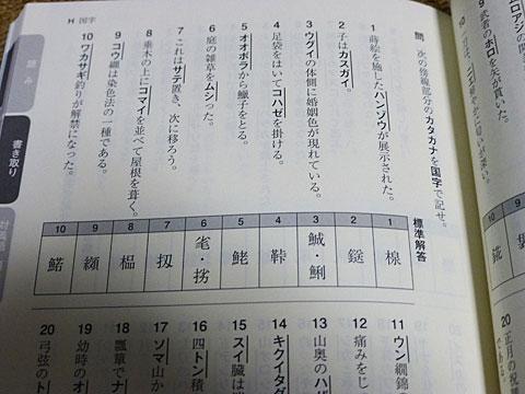 14 2/1 漢検問題