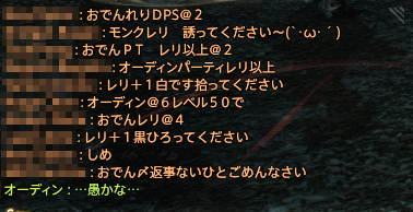 FF14_201310_046.png