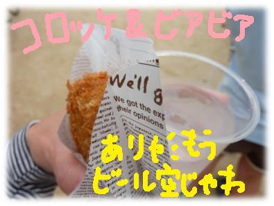 コロッケ&びあ