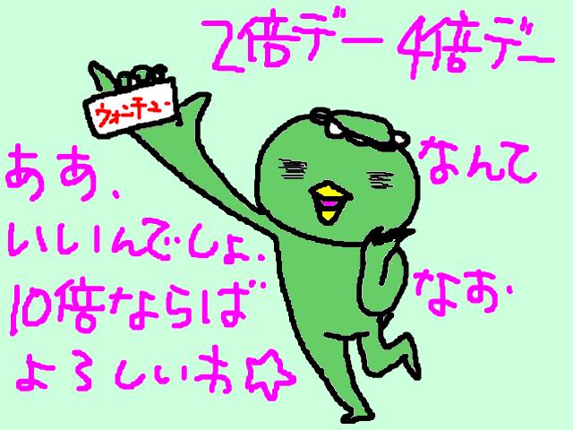 snap_tabutabu0321_201272214451.jpg