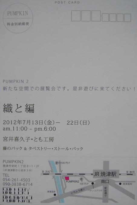 パンプキン2-01