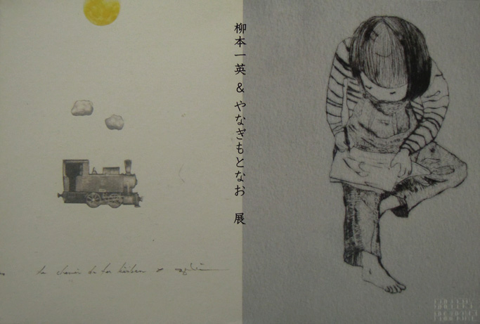 やなぎもと展02