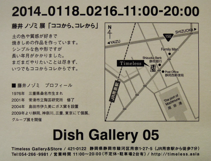 nozomifujii02.jpg