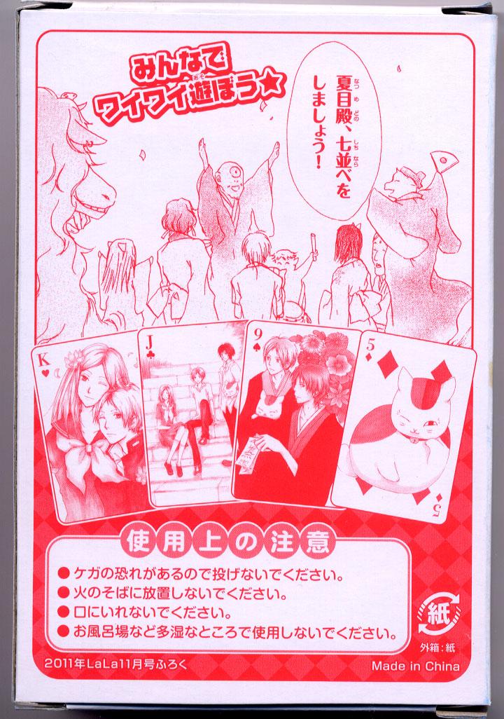 2011.11月号付録トランプ外箱1-2