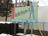 furuyagolfgarden_kanban