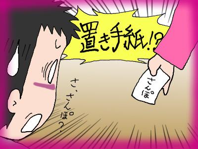 yuu_okitegami04.jpg