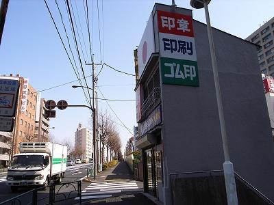 ハンコ屋と青梅街道