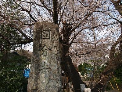国分寺石碑