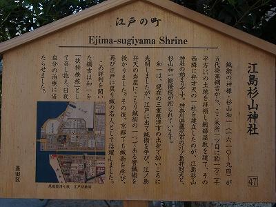 江島神社 (2)