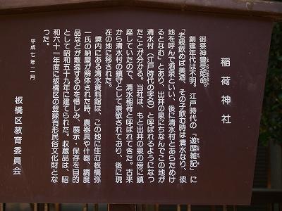 稲荷神社説明