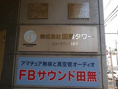 田無タワー会社