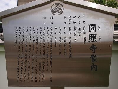 円照寺案内
