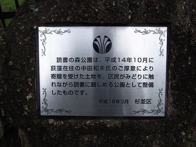 公園説明 (2)