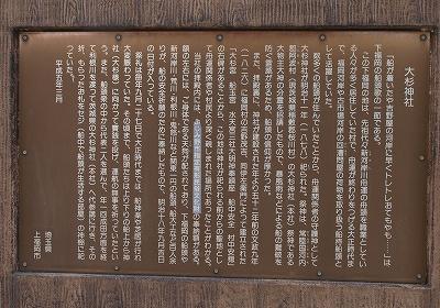 大杉神社碑