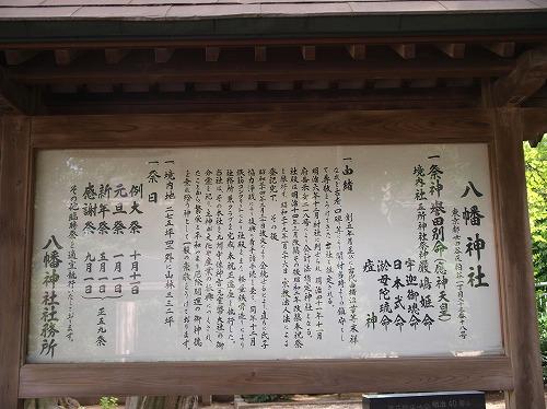 八幡神社説明
