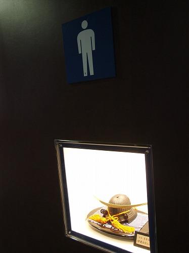 トイレ兜2