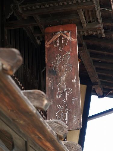 屋根下看板