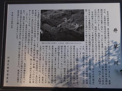 井草川説明板