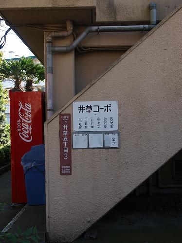 井草コーポ