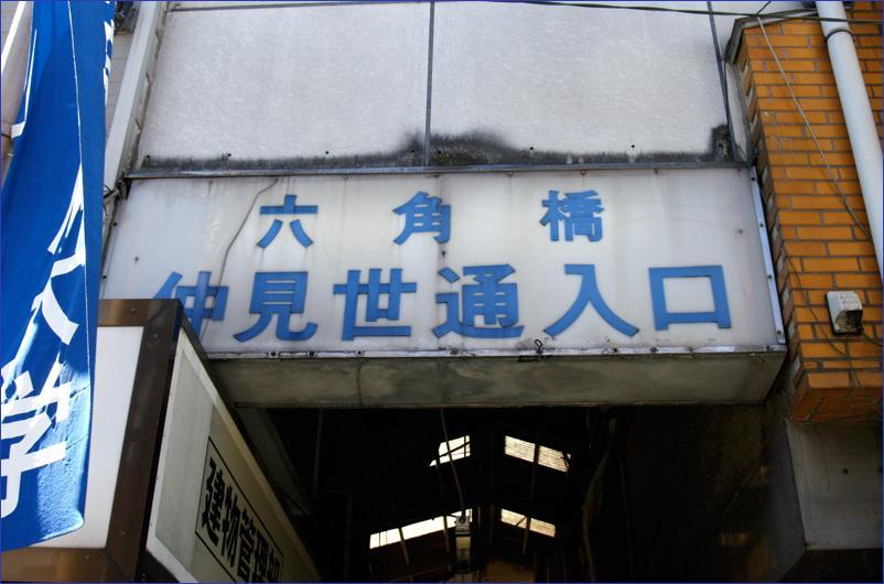 lig_六角橋商店街