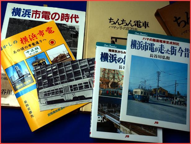 【横浜市電域考】1路面電車の時代