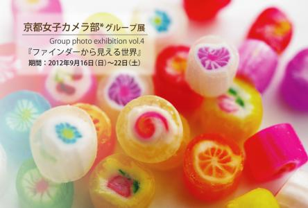 グループ展vol.4DM2