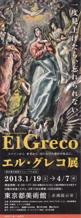 2013年3月9日エル・グレコ展チケット
